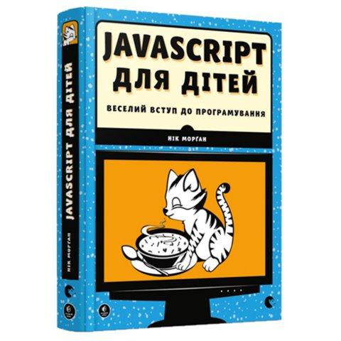 Книга JavaScript для дітей -  Морґан Нік